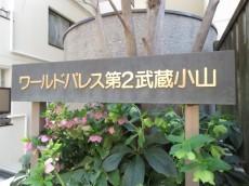 ワールドパレス第Ⅱ武蔵小山 館銘板