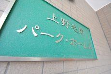 上野毛南パークホームズ (エントランス
