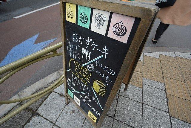 駒沢大学駅 周辺