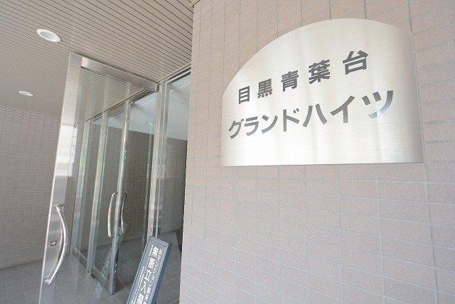 目黒青葉台グランドハイツ エントランス