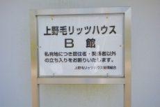 上野毛リッツハウス 外観
