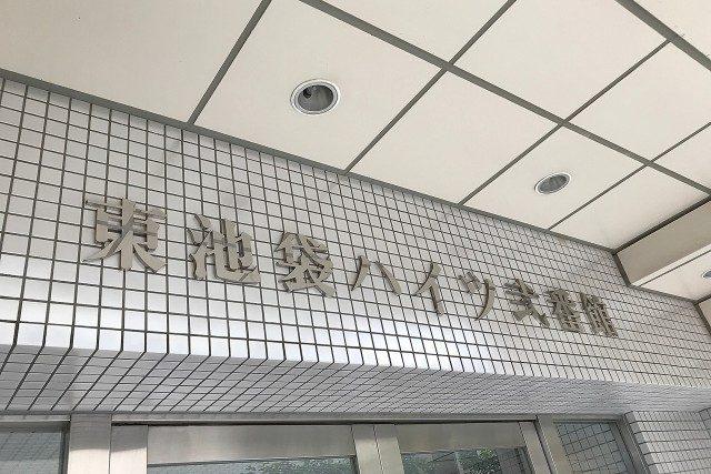 東池袋ハイツ弐番館