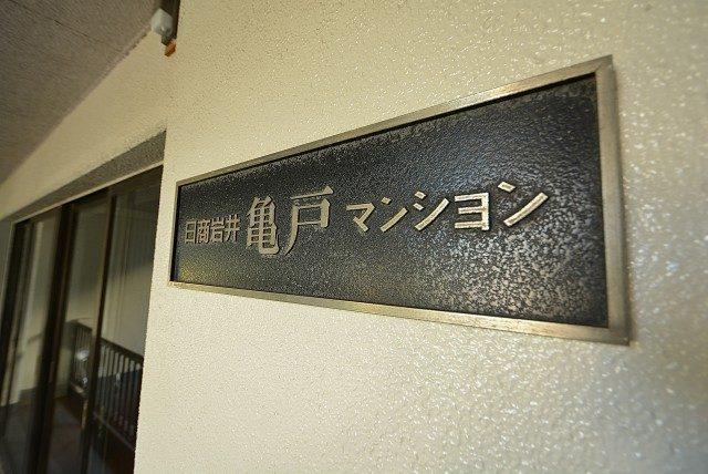 日商岩井亀戸マンション エントランス