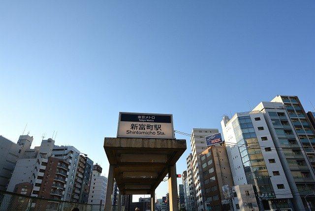 新富町駅周辺 新富町駅
