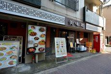 八丁堀駅周辺 駅近 中華料理店
