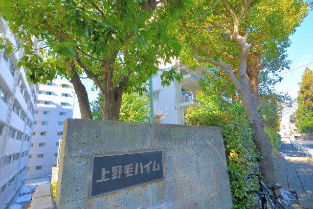 上野毛ハイム1号棟 外観