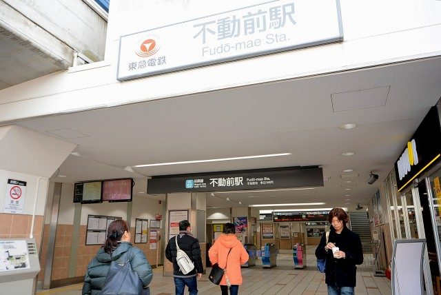 不動前駅周辺 駅