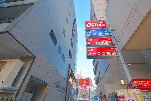 上野 映画館
