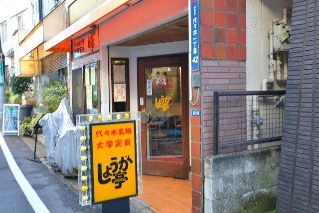 新宿ー代々木 代々木 定食屋