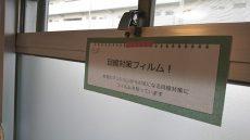 日商岩井日本橋浜町マンション