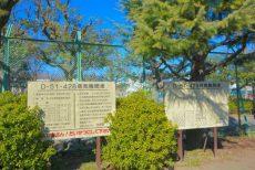 御嶽山駅周辺 公園