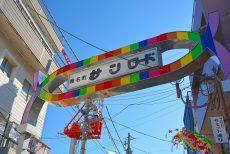 椎名町駅周辺