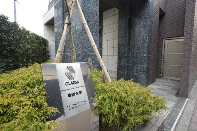 グラーサ駒沢大学 外観