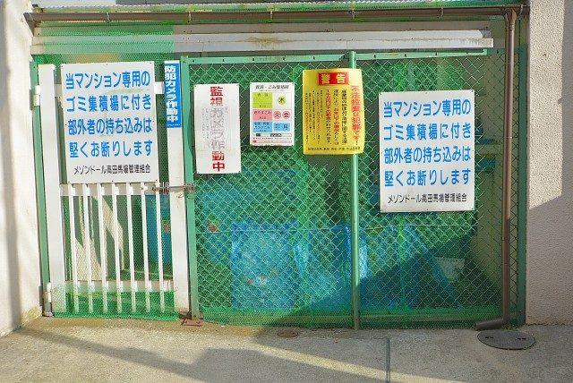 メゾンドール高田馬場 ゴミ