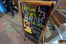 亀戸駅周辺