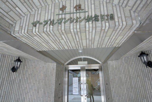中銀マーブルマンシオン新宿五丁目 外観