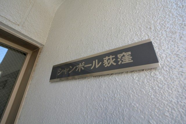 シャンボール荻窪