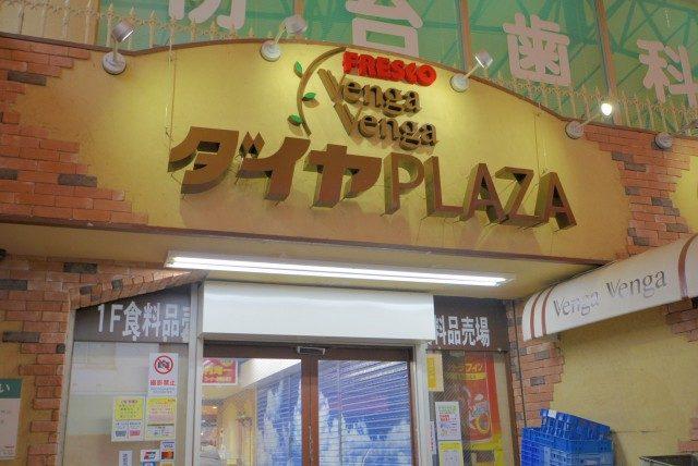 初台駅周辺 スーパー