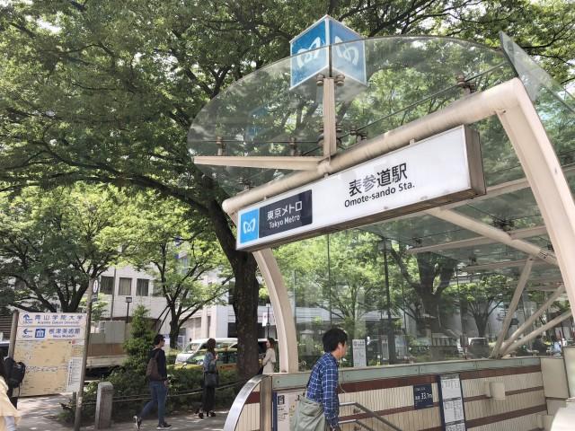 表参道駅周辺