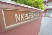 NK五反田コータース (3)外観