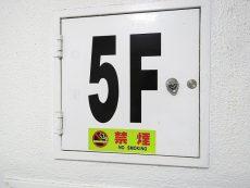 秀和六本木レジデンス 5F