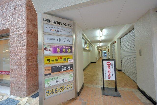 中銀小石川マンシオン商店街
