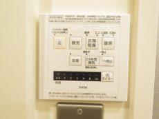 マンション雅叙苑 浴室換気乾燥機