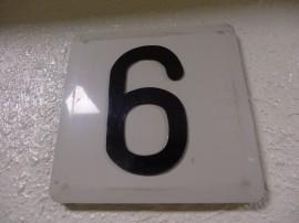 上馬マンション 6階