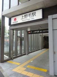 エステージ上野毛 上野毛駅
