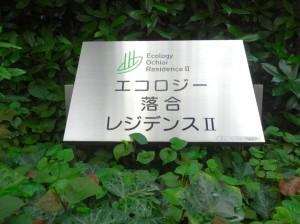 エコロジー落合レジデンスⅡ館銘板