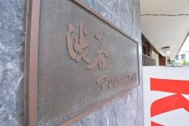 渋谷マンションウェルス 館銘板