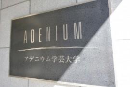 アデニウム学芸大学
