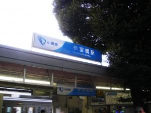 西参道マンション 周辺