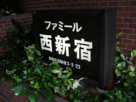 ファミール西新宿