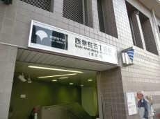クレベール西新宿 西新宿五丁目駅