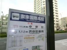 クレベール西新宿 バス停