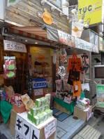 明大前の商店街