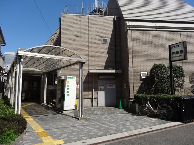 松見坂武蔵野マンション 神泉駅