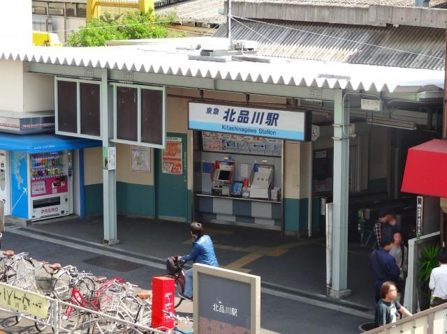 メガロン御殿山 北品川駅