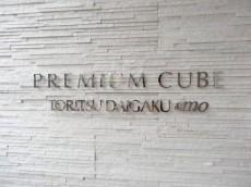 プレミアムキューブ都立大学 外観