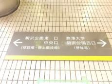 ライオンズマンション駒沢 周辺環境