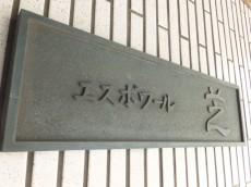 エスポワール芝 館銘板