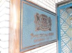 ライオンズマンション東麻布 館銘板