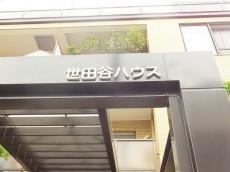 世田谷ハウス