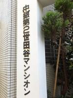 中銀第2世田谷マンシオン