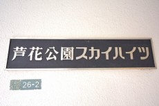 芦花公園スカイハイツ 館銘板