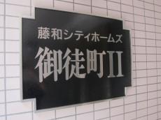 藤和シティホームズ御徒町Ⅱ 館銘板