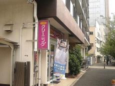 ライオンズマンション池田山 1階クリーニング屋