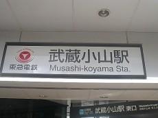 ユニーブル武蔵小山
