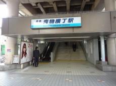東品川公園スカイハイツ 青物横丁駅